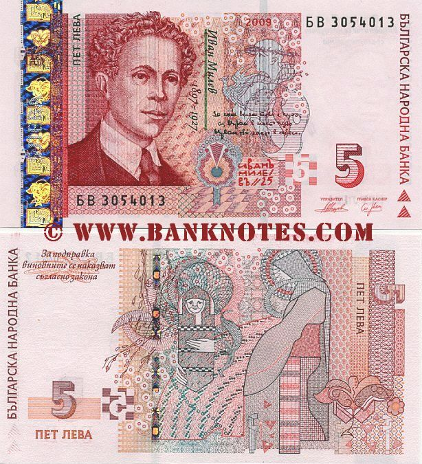 Bulgarian National Bank Issuing A New Banknote
