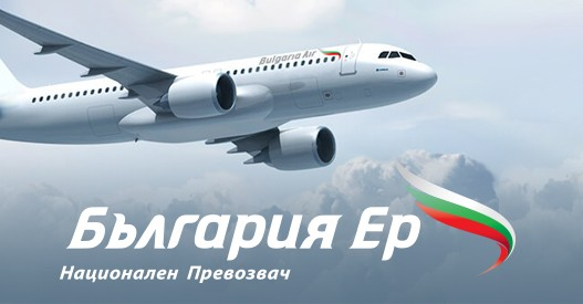 What To Do If Your Flight To Bulgaria Is Cancelled