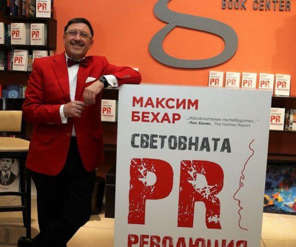 "Presentation Of Maxim Behar's ""The Global PR Revolution"" In Sofia"