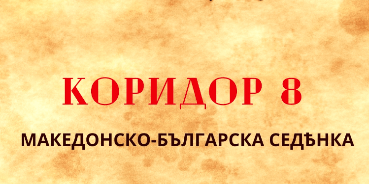 Interview with Georgi from Corridor 8 (Коридор 8)